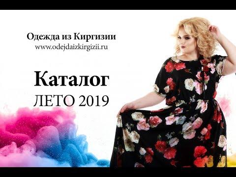 Одежда из Киргизии | Каталог Май 2019 - Часть 2