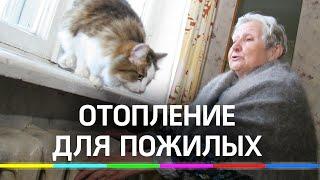 В Москве включают отопление досрочно. Специально для пожилых людей