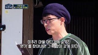 SBS  - 18년 11월 9일(화) 첫 방송 예고 / teaser.1