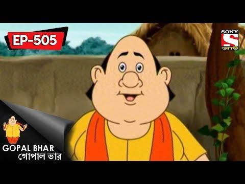 Gopal Bhar (Bangla) - গোপাল ভার) - Episode 505 - Baidyer Shasti - 13th May, 2018