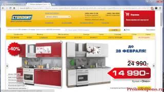 Мебель Столплит акции(, 2015-02-03T00:13:51.000Z)