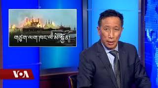 Kunleng News Feb 21, 2018 ཀུན་གླེང་གསར་འགྱུར། ༢༠༡༨ཟླ་ ༢ ཚེས་༢༡
