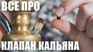 Клапан кальяна, устройство, назначение, принцип работы клапана кальяна