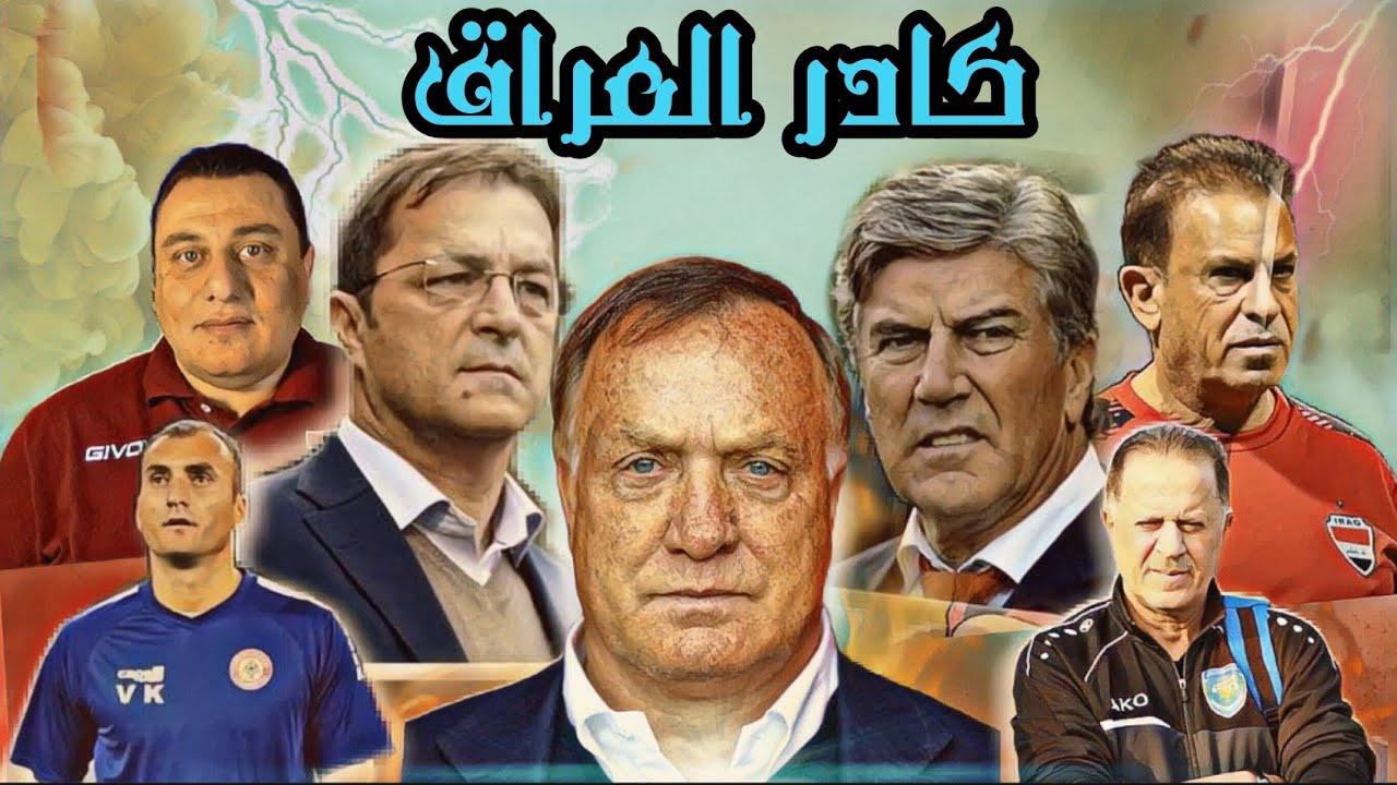 ادفوكات مدرب المنتخب العراقي يعلن التحدي طاقمي المساعد سيشعل اسيا