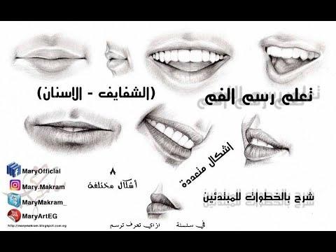 تعلم رسم الفم الشفايف الاسنان اشكال متعددة شرح بالخطوات