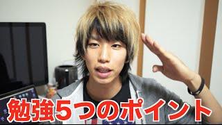【がんばれ受験生】オレの勉強5つのポイント thumbnail