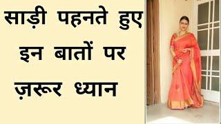 How to wear Saree perfectly || Basic Saree Tips ||