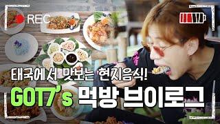 [#남들탐구생활] GOT7의 미친먹방 나타나는 태국여행…