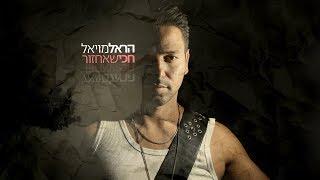 הראל מויאל - חכי שאחזור Harel Moyal
