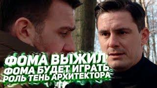 НЕВСКИЙ 4 сезон 1 серия - Фома жив. Слили сценарий. Факты и дата выхода