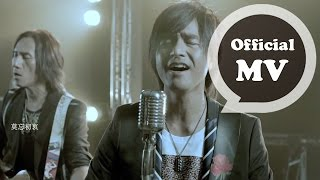 動力火車 Power Station [莫忘初衷 Never Alone] Official MV HD