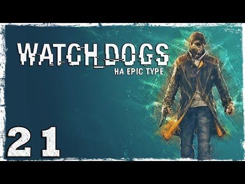 Смотреть прохождение игры [PS4] Watch Dogs. Серия 21 - Битва на заводе.