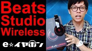 【e☆イヤホン】Beats Studio Wirelessレビュー(Beats by Dr.Dre[Beats Studio Wireless]の動画レビュー> Beats Studio Wirelessブラック販売ページ └http://www.e-earphone.jp/shopdetail/000000042644/ Beats ..., 2014-06-23T04:19:32.000Z)