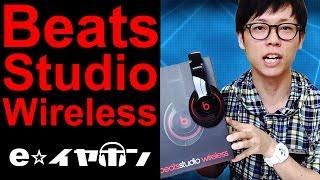 【e☆イヤホン】Beats Studio Wirelessレビュー(Beats by Dr.Dre[Beats Studio Wireless]の動画レビュー> Beats Studio Wirelessブラック販売ページ └http://www.e-earphone.jp/shopdetail/000000042644/ Beats ..., 2014-06-23T04:19:32.000Z)