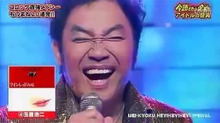 【物真似特集】コロッケ 可乐饼名曲集.