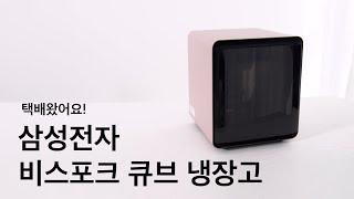 [택배 왔어요!] 내 마음대로 조립하는 1인용 큐브 냉…