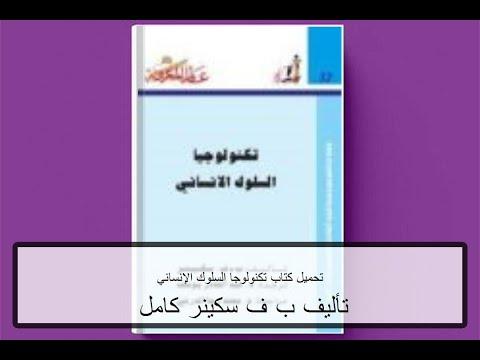 كتاب حقوق الإنسان في الإسلام راوية الظهار