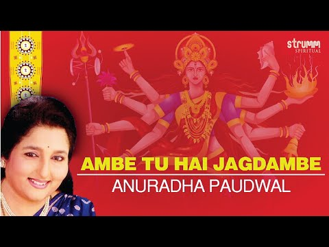 Ambe Tu Hai Jagdambe Aarti with full lyrics | Anuradha Paudwal