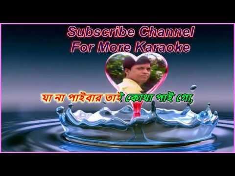 Pagla Hawar Badal Dine Pagol Amar Mon Karaoke By ALI
