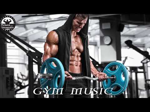 Шикараная Музыка для Тренировок Mix 2021 ★ Тренажерный Зал Тренировки Мотивация Музыка ★ EDM TRAP