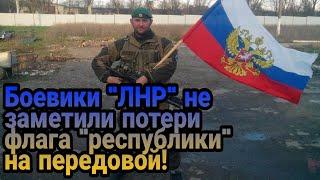 Бойцы ВСУ зашли на позицию боевиков и сняли флаг ЛНР!