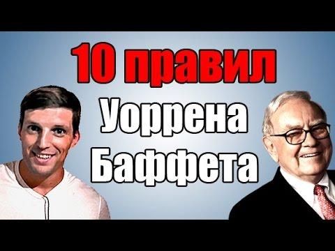 10 правил миллиардера Уоррена Баффета