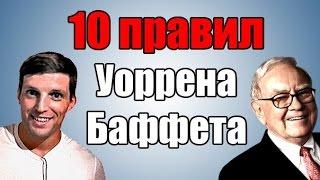 10 правил миллиардера Уоррена Баффета(, 2014-07-23T13:37:40.000Z)