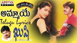 Ammaye Full Song With Telugu Lyrics II మా పాట మీ నోట II Kushi Songs