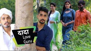 दादा - Love Guru || Hum Haryanvi ||New Comedy Video 2020