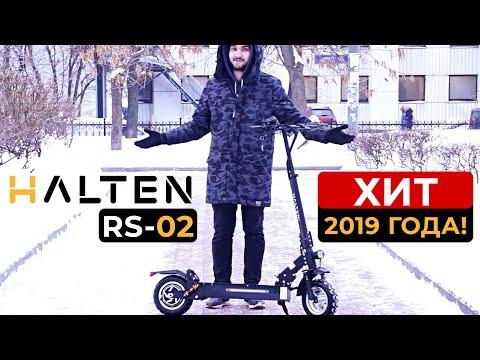 Электросамокат Halten RS-02: ХИТ 2019! Обзор.