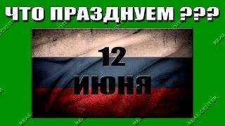 16 REAL CENTER Соцопрос 16 06 2016 Что празднуют 12 июняНАилиВУкраине Зарплата бедных