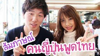 สัมภาษณ์คนญี่ปุ่นพูดไทยเก่งมาก-タイ語ができる日本人!