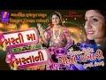 Geeta rabari new  song Ravechi Digital Studio