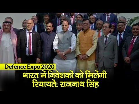 News Bulletin| Defence Expo2020: भारत में निवेशकों को मिलेंग