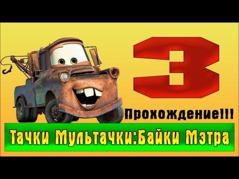 Cмотреть мультики Тачки 2 онлайн бесплатно