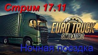 Стрим 17.11 | Ночные покатушки  | Euro Truck Simulator 2 (by Bloody Rossi)