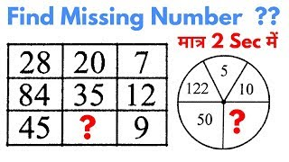 Reasoning Tricks in hindi | Missing number | For #Railway RPF, SSC-GD, VDO, UPP, SSC, BANK & all