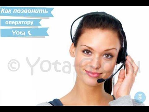 Как позвонить оператору Yota