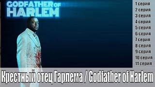 Хрещений батько Гарлема / Godfather of Harlem 1, 2, 3, 4, 5, 6, 7, 8, 9, 10, 11 серія / огляд