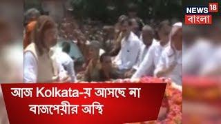 Breaking News |  আজ Kolkata-য় আসছে না বাজপেয়ীর অস্থি, সিদ্ধান্ত বদল BJP কেন্দ্রীয় নেতৃত্বের