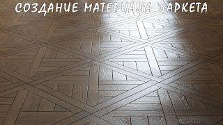 3D / 3Ds Max | Создание Реалистичного Материала Паркета (VRay + Photoshop)
