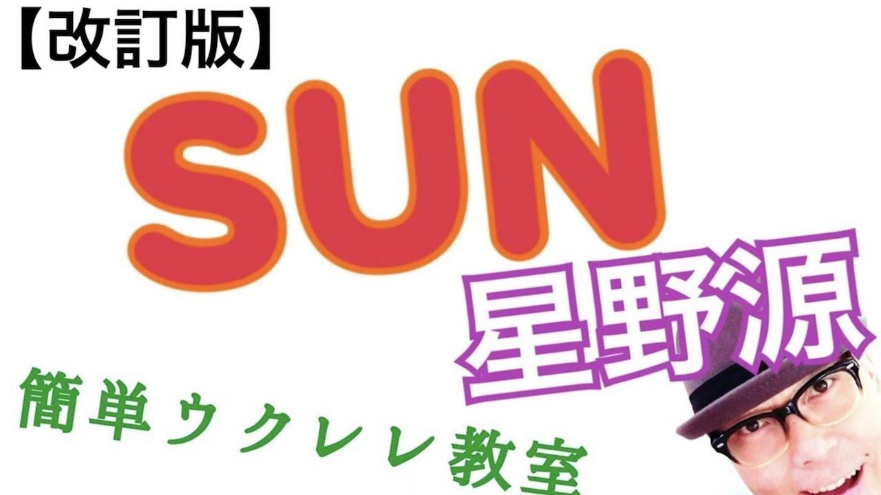 【改訂版】SUN / 星野源《ウクレレ 超かんたん版 コード&レッスン付》GAZZLELE