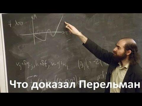 Что доказал Григорий Перельман?