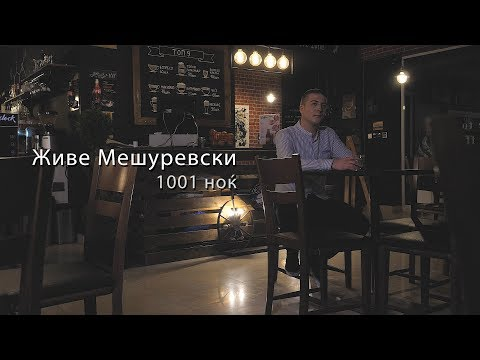 Zive Mesurevski - 1001 nok (official video 2019)