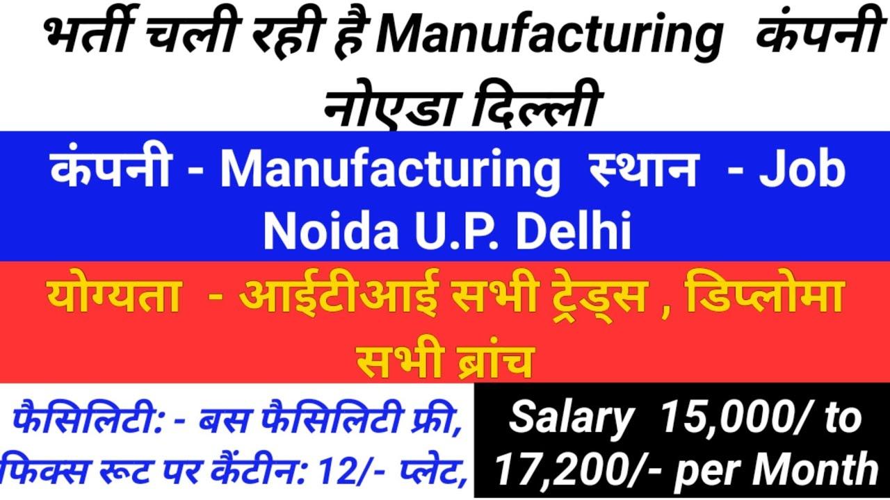 भर्ती चली रही है Manufacturing  कंपनी नोएडा दिल्ली salary 17200 rupaye per month
