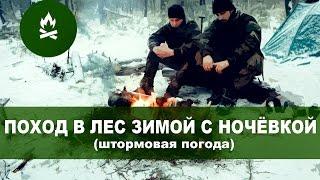 Поход в лес зимой с ночёвкой (травма, шторм, солнечное утро)/ Winter overnight camp stormy weather