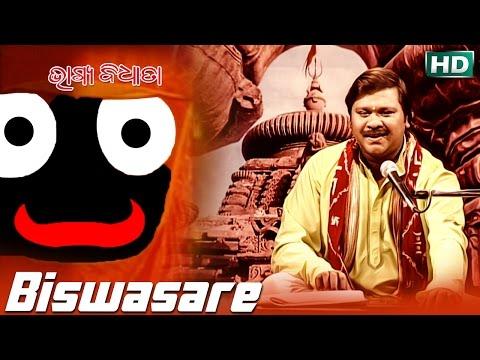 BISWASARE ବିଶ୍ବାସରେ || Album-Bhagya Bidhata || Pankaj Jal || Sarthak Music
