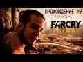 FARCRY PRIMAL | FIREGIRL #9