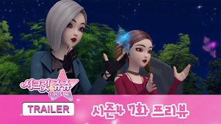 시크릿 쥬쥬 별의 여신 시즌4 7화 프리뷰 [NEW SECRET JOUJU S4 PREVIEW]