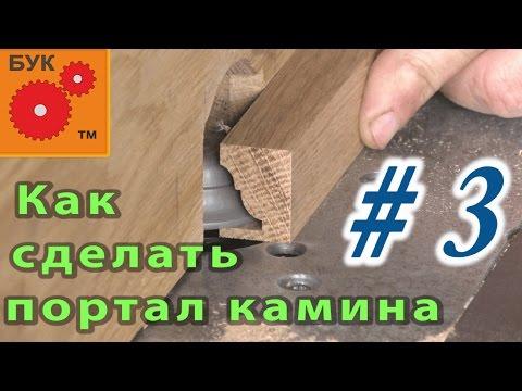 Портал камина, изготовление из массива дерева. 063-460-74-59